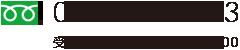●フリーダイヤル/0120-050-803 ●受付日時/平日9:00~18:00